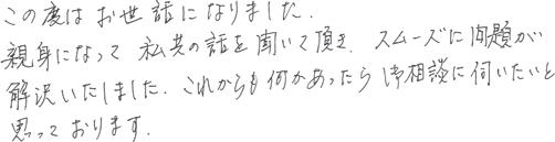 ●●●弘様(相続手続き)