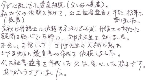 小●●●様(公正証書遺言作成)