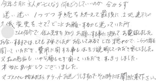 ●藤●●様(相続手続き)