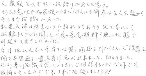 荻原●●様(公正証書遺言作成)
