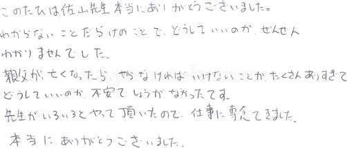 ●林●●様(相続手続き)