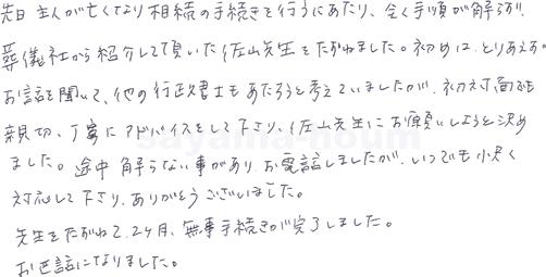 ●田●●●様(相続手続き)