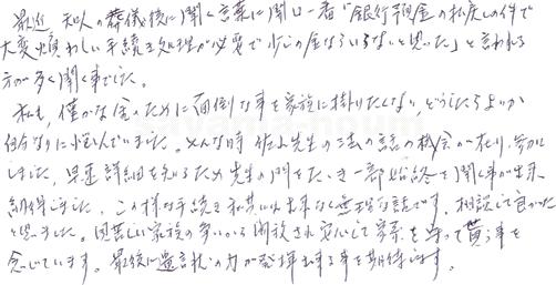 Y.K様(公正証書遺言作成)