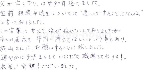 K.N様(相続手続き)