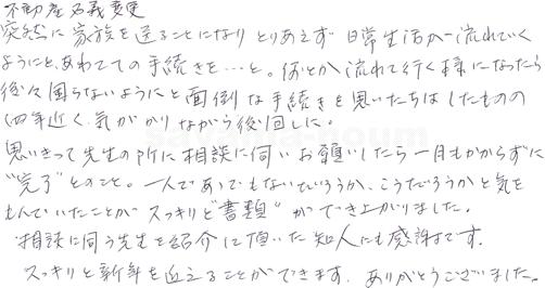 M.Ⅰ様(相続手続き)