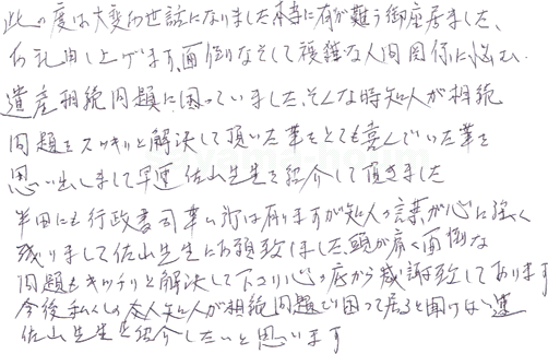 N.Ⅰ様(相続手続き)