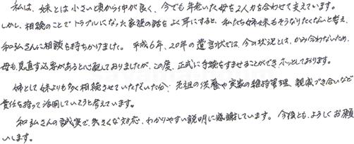 吉村●●様(公正証書遺言作成)