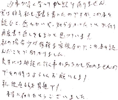 小冊子の読者様より ●原●さん