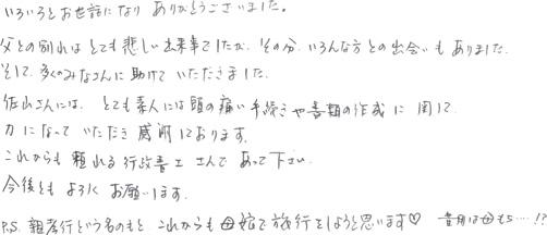 ●井●子さま(相続手続き)