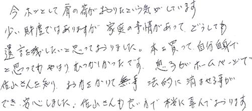 ●田●●さま(公正証書遺言)