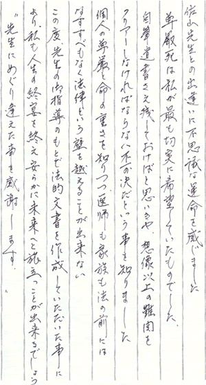 山元●●さま(尊厳死の宣言書)