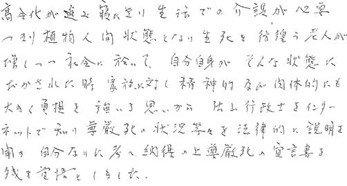 藤田●巳さま(尊厳死の宣言書)