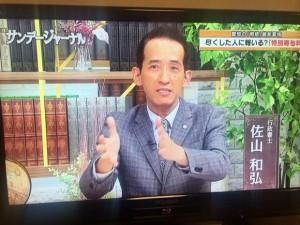 遺言書・相続の専門行政書士、佐山和弘