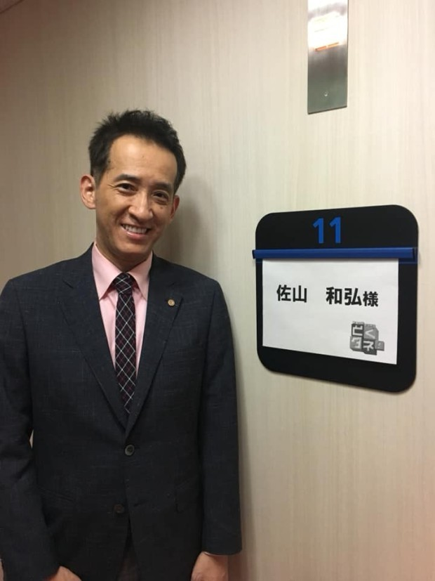 相続専門行政書士・さやま法務コンサルティング 代表・佐山和弘