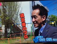 NHK「あさイチ」に出演しました